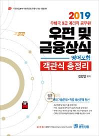 정인영 계리직 우편 및 금융상식 객관식 총정리(2019)