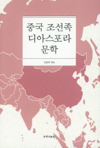 중국 조선족 디아스포라 문학
