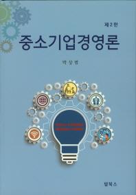 중소기업경영론