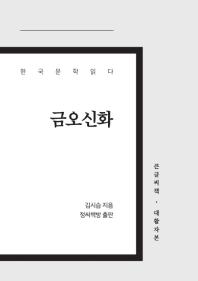 금오신화(큰글씨책)(대활자본)