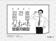 김건호 헌법 심화이론 보충자료집(2021)