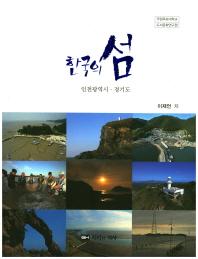 한국의 섬: 인천광역시 경기도