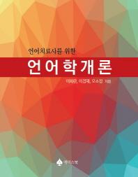 언어치료사를 위한 언어학개론