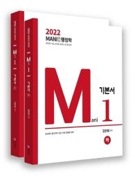2022 마니행정학 기본서 (상, 하)세트