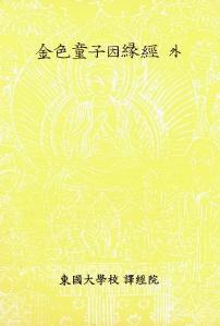 한글대장경 159 경집부9 금색동자인연경 외 (金色童子因緣經 外)