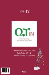 말씀대로 믿고 살고 누리는 큐티인(QTIN)(English)(2019년 12월호)[POD]