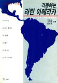 격동하는 라틴아메리카