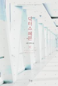 [세트] 닥터스 헤븐 (전2권/완결)