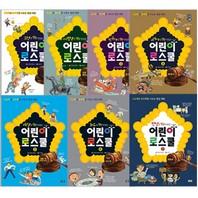 어린이 로스쿨 시리즈 전7권 세트(아동도서 증정) : 고전/세계 명작/한국사/세계사/세상/뉴스/헌법