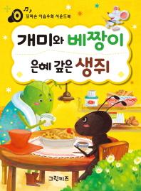 꼬마손 이솝우화 사운드북: 개미와 베짱이, 은혜 갚은 생쥐