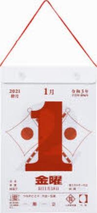 日めくりカレンダ-(小型) B6サイズE503(2021年版1月始まり)