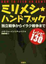 ミリメシ★ハンドブック 獨立戰爭からイラク戰爭までレシピ130