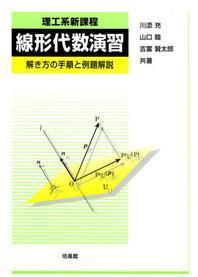 理工系新課程線形代數演習 解き方の手順と例題解說