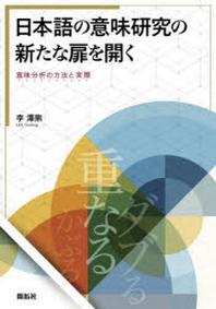 日本語の意味硏究の新たな扉を開く 意味分析の方法と實際