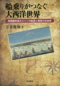 船乘りがつなぐ大西洋世界 英領植民地ボストンの船員と貿易の社會史