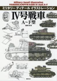 4號戰車A~F型