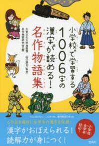 小學校で學習する1006字の漢字が讀める!名作物語集