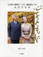 天皇陛下御卽位二十年.御成婚五十年記念寫眞集 心をともに