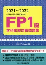 FP1級學科試驗對策問題集 2021~2022