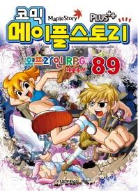 코믹 메이플 스토리 오프라인 RPG. 89