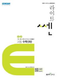 라이트쎈 고등 수학(하)(2020)