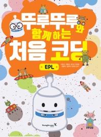 뚜루뚜루와 함께하는 처음 코딩_EPL(본문)