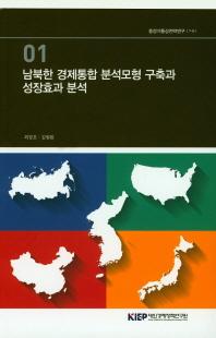 남북한 경제통합 분석모형 구축과 성장효과 분석. 1