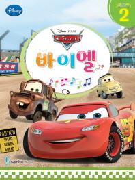 디즈니(Disney) 바이엘. 2: 카(Cars)