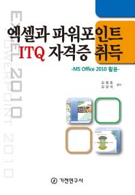 엑셀과 파워포인트 ITQ 자격증 취득