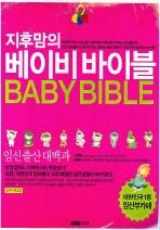 지후맘의 베이비 바이블: 임신출산대백과