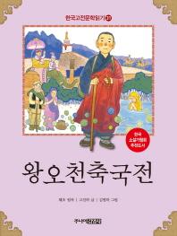 한국 고전문학 읽기. 31: 왕오천축국전