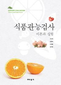 식품관능검사 이론과 실험