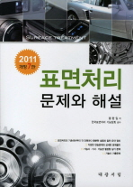 표면처리 문제와 해설(2011)