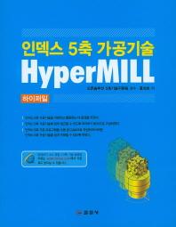 인덱스 5축 가공기술 하이퍼밀(HyperMill)