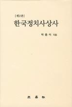 한국정치사상사
