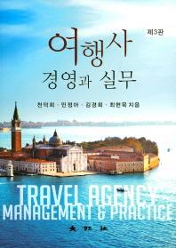 여행사 경영과 실무