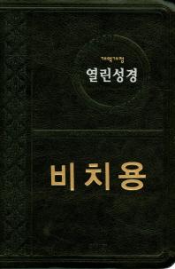 열린성경(비치용)(개역개정)(중단본)(색인)(무지퍼)(NKR72THA)(흑색)