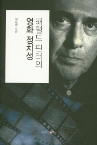 해럴드 핀터의 영화 정치성