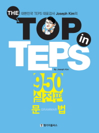 The Top in TEPS 950 실전편: 문법