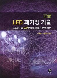 고급 LED 패키징 기술