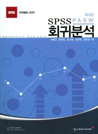 회귀분석(SPSS PASW)