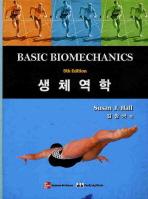 생체역학(5TH EDITION)