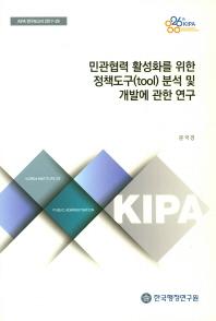 민관협력 활성화를 위한 정책도구(tool) 분석 및 개발에 관한 연구