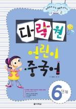 다락원 어린이 중국어: 6단계