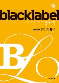 블랙라벨 중학 수학 1-2(2021)