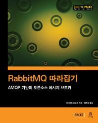 RabbitMQ 따라잡기