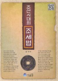 조선시대의 조세법
