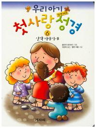 우리 아기 첫사랑 성경. 6: 신약 이야기 B(한영대조)