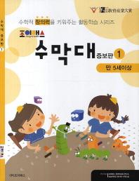 조이매스 수막대 수준 1(워크북)