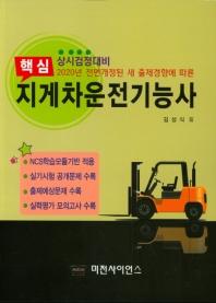 핵심 지게차운전기능사(2020)